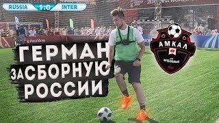 ГЕРМАН за Сборную РОССИИ ЛУЧШИЕ МОМЕНТЫ Игроки АМКАЛА в сборной России