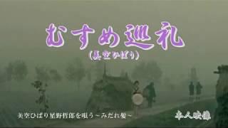 美空ひばり むすめ巡礼(カラオケ) 作詞=星野哲郎 作曲=下川博省 201...