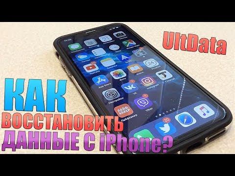 Восстановить данные с IPhone/iPad/iPod без резервной копии ITunes!