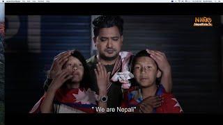 हामी हौ नेपाली | Hami Hau Nepali|Nepali Awareness Movie|Shivan Pokharel|