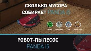 сколько робот-пылесос Panda i5, (Панда i5), собирает мусора? Panda i5 краткий обзор робота пылесоса