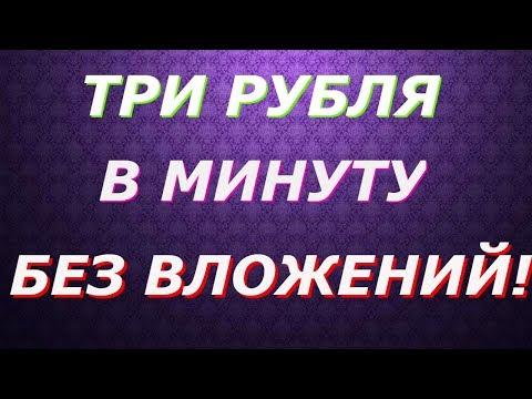 ЗАРАБОТОК В ИНТЕРНЕТЕ 3 РУБЛЯ В МИНУТУ БЕЗ ВЛОЖЕНИЙ!