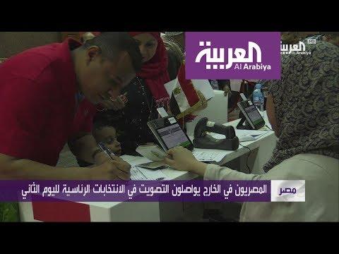 الانتخابات المصرية في السعودية