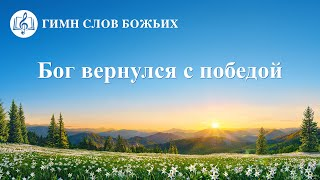 Христианские Песни 2020 «Бог вернулся с победой» (Текст песни)