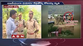 రాజకీయంగా దుమారం రేపుతున్న కోటయ్య మృతి | Guntur Police Face to Face | ABN Telugu