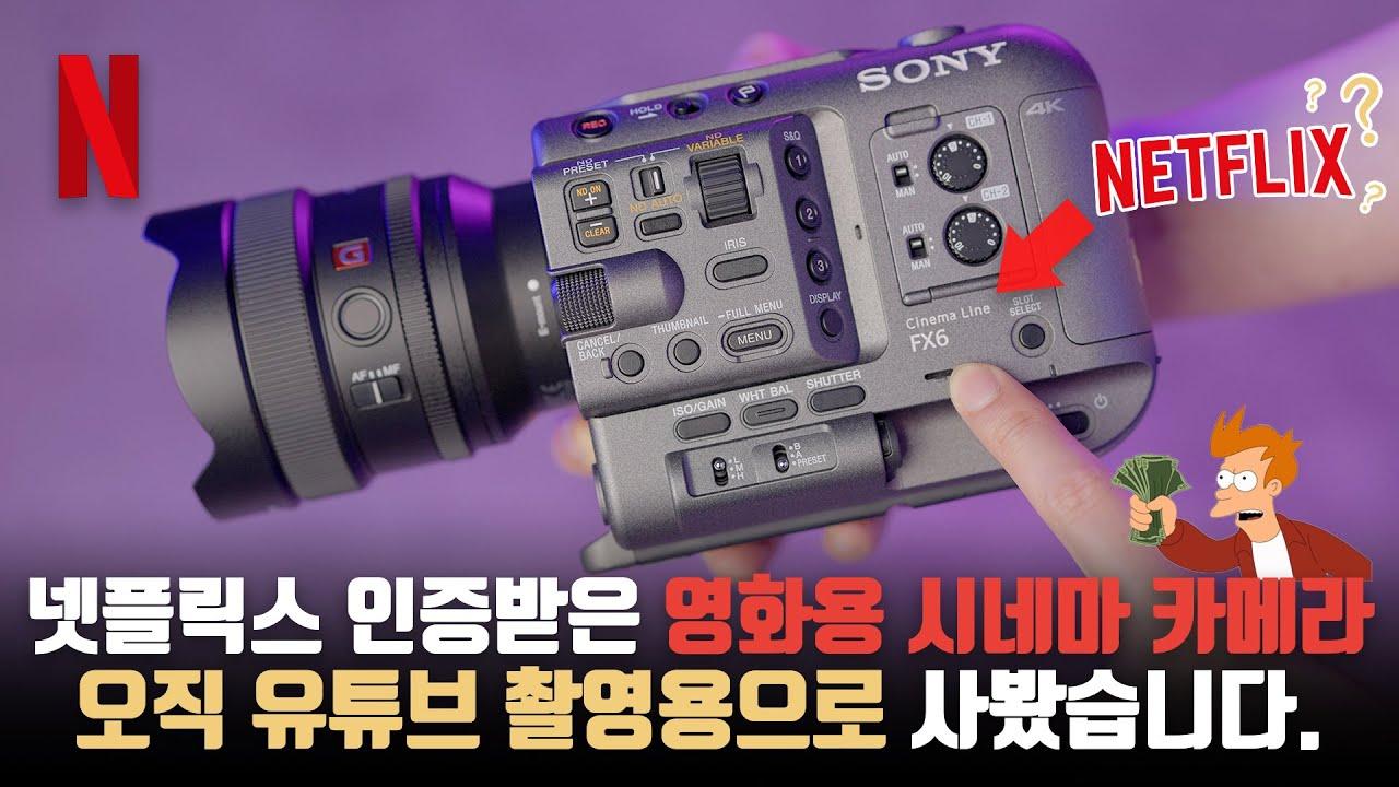 화질에 미친놈;; 넷플릭스 인증받은 시네마 카메라를 사봤습니다. 유튜브에서 이런 화질은 사치일까요?