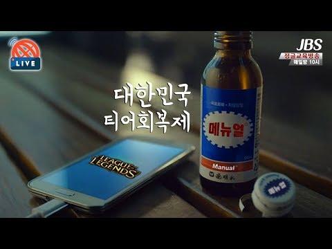 [ 정글교육방송 ]  마스터 정글러 메뉴얼 KOREAN MASTER JUNGLER [ LOL ]