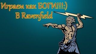 Ravenfield:Как играть как бог или играем как боги)))
