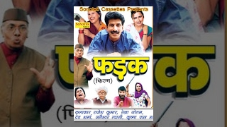 Fadak || फड़क || Janeshwer Tyagi, Krishanpal, Monika || Hindi Super Hit Comedy Full Movies