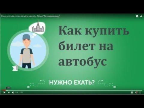 """Как купить билет на автобус онлайн. Обзор """"Автовокзалы.ру"""""""