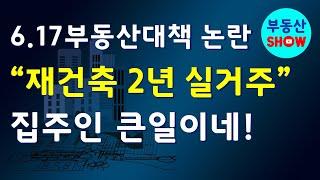617 부동산대책 논란, 재건축 2년 실거주 요건! 집…