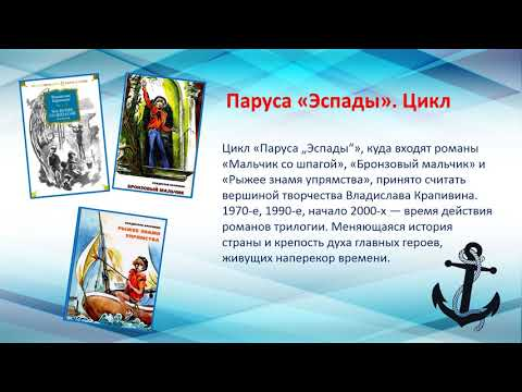 Лучшие авторы для подростков: Владислав Крапивин
