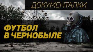 Чернобыль Chernobyl english subtitles