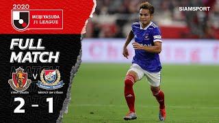 นาโกย่า แกรมปัส VS โยโกฮาม่า เอฟ มารินอส | เจลีก 2020 | Full Match | 09.09.20