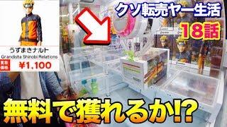 【タダで1100円GETなるか!?】100円から始めるクソ転売ヤー生活 第18話