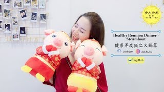 【食在營養】健康年夜飯之火鍋篇 Healthy Reunion Dinner - Steamboat 【內附中文字幕| English Subtitles】