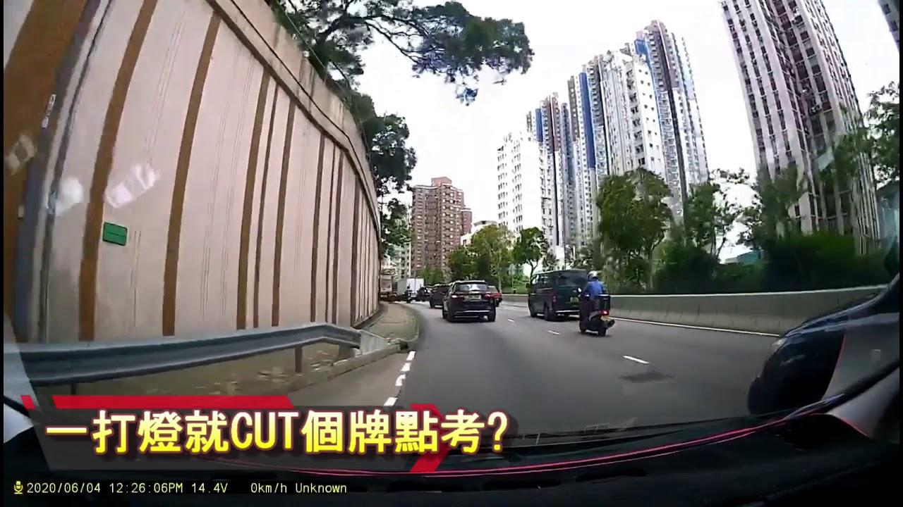 車CAM直擊: 一打燈就CUT個牌點考? - YouTube