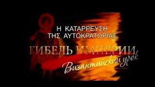 Η κατάρρευση της Βυζαντινής Αυτοκρατορίας