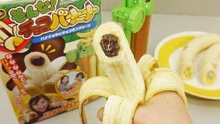 Шоколадный банан. Как сделать? Развивающие мультики и обучающие видео обзоры детских игрушек