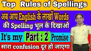 How to Solve Spelling Mistake| Most Important Rules of Spelling|Spelling Mistakes in English|