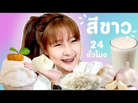กินสีขาวทั้งวัน 24 ชั่วโมง ตามแบบพี่เมจิ แต่ทำไมซันทำแล้วดูทรมานจังเลย...T_T 🌞 Followme Sunshine