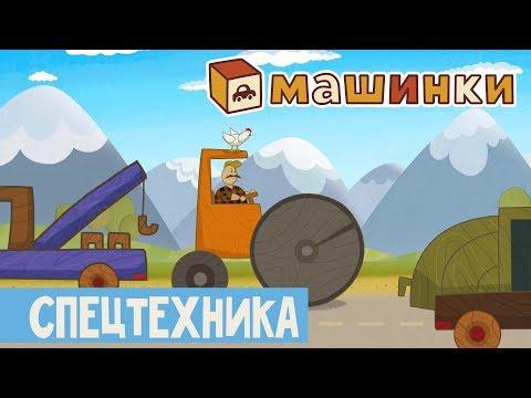 Машинки - Спецтехника | Новый мультсериал для мальчиков - Видео онлайн