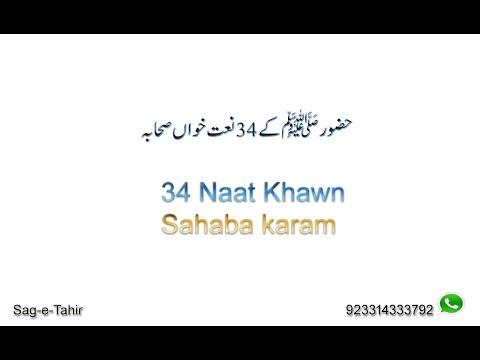 Huzur saw k 34 Sahaba Naat Khawn thay. See Details. چونتیس صحابہ نعت خوان  تھے