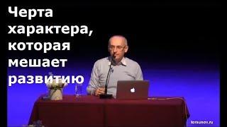Торсунов О.Г.  Черта характера, которая мешает развитию