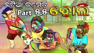 Natia Comedy part 55    Holi