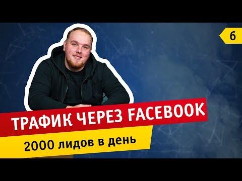 Как продавать через фейсбук