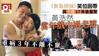 《多功能老婆》跟楊千嬅再聚 《新紮師妹》幫黃浩然搵到個真老婆多功能