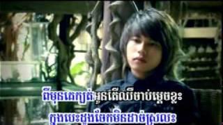 Oun Nirk Ke Pel Kampong Srolanh Bong (Karaoke)