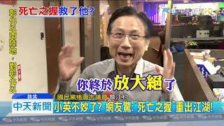 20190824中天新聞 助攻韓國瑜? 馬巧遇英兩度獻上「死亡之握」