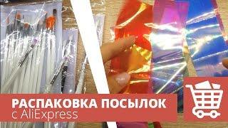 Кисти, силиконовые палочки, лента битое стекло.  Распаковка посылок с Алиэкспресс. Алитерапия.