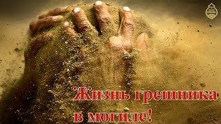 Жизнь грешника в могиле! [НОВИНКА]