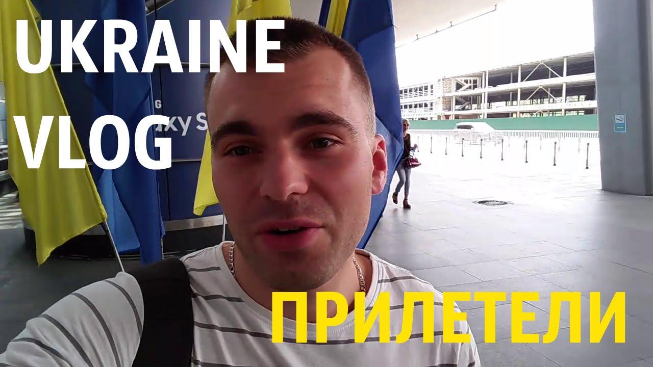 UKRAINE TRIP ★ Прилетели в Киев | Первые впечатления