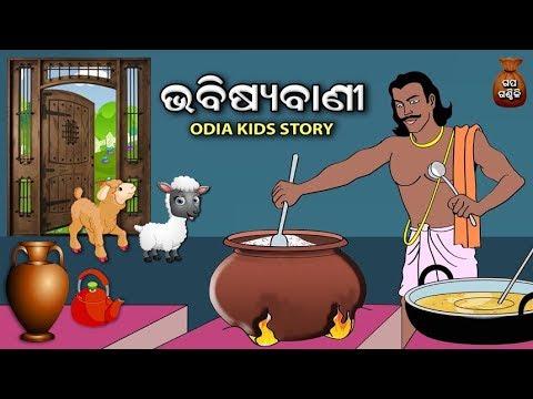 Odia Gapa | ଭବିଷ୍ୟବାଣୀ | ମନୋରଞ୍ଜନ ଓ ନୀତିଶିକ୍ଷା ଭିତ୍ତିକ କାହାଣୀ | Bhabisyabani | Gapa Ganthili