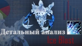 Dota 2 Детальный анализ #4 : Ice Blast (Ancient Apparition)