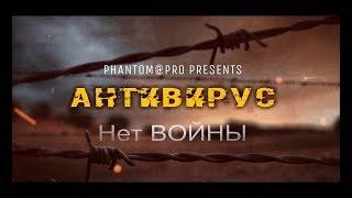 АнтиВирус - Нет войны...