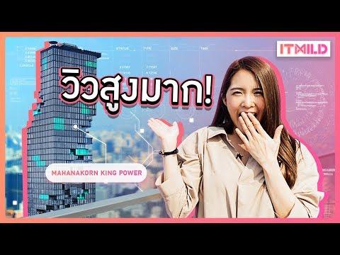 ดูความล้ำของของคิง เพาเวอร์ มหานคร พร้อมจุดชมวิวบนอาคารที่สูงที่สุดในไทย!!