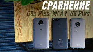 ПОЛНОЕ СРАВНЕНИЕ Xiaomi Mi A1, Moto G5 Plus  Moto G5s Plus