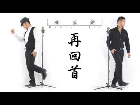 Kevin Chensing - 再回首 [Zai Hui Shou]