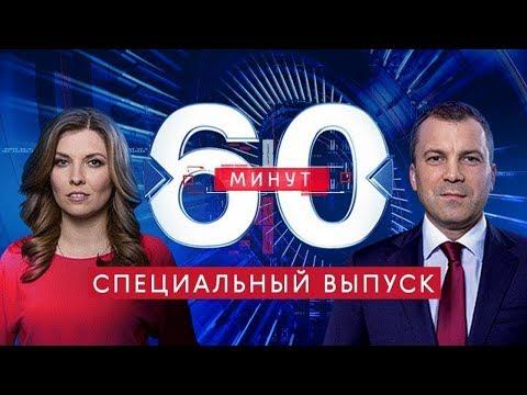 60 минут по горячим следам (вечерний выпуск в 17:25) от 25.03.2020