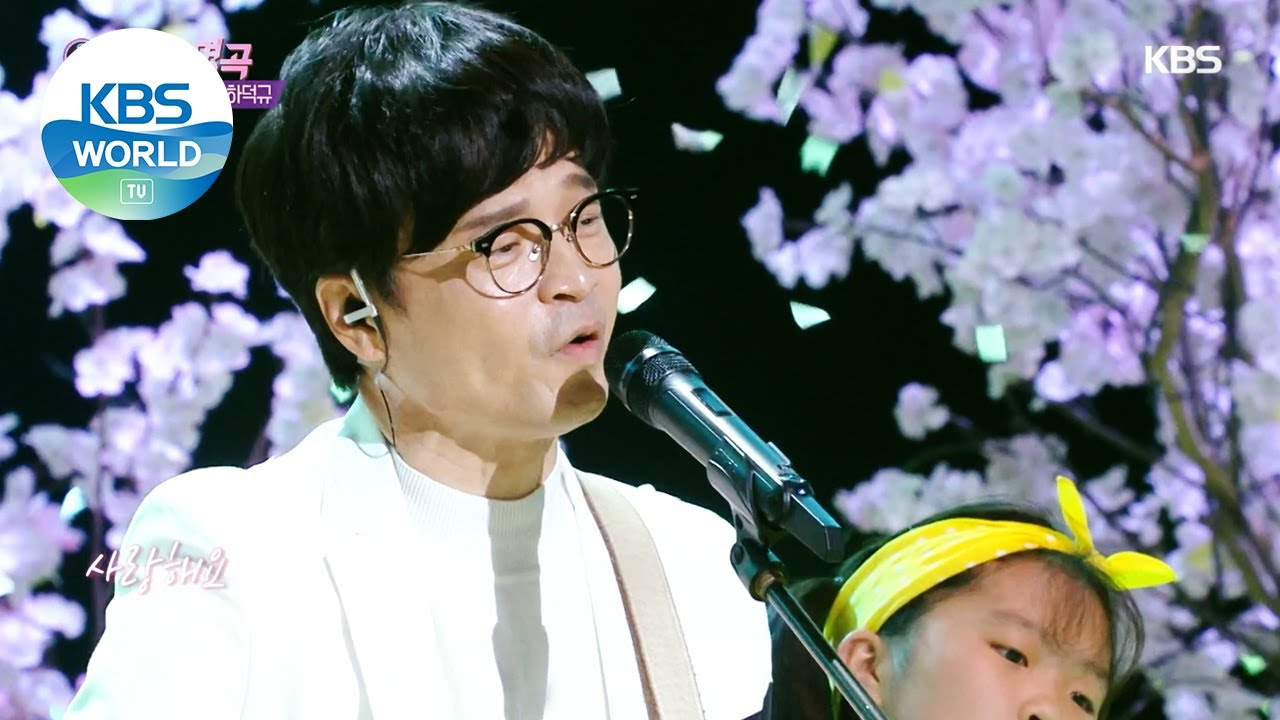 Park Haki(박학기) - Love Diary(사랑일기) (Immortal Songs 2) | KBS WORLD TV 210410