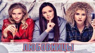 Любовницы [русский фильм 2019] | [сюжет, анонс]
