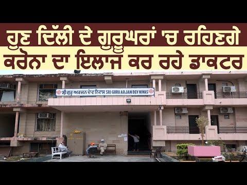 अब Delhi के Gurdwara Sahib में रहेंगे Corona का इलाज कर रहे Doctors