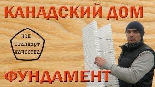 Строительство дома. Фундамент. Каркасные дома(Построить каркасный дом. Фундамент с помощью несъемной опалубки., 2017-01-27T14:49:47.000Z)