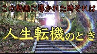 【出羽三山神社参拝】一粒万倍日※この動画に導かれた時 すごいスピードで現実が変わるサイン#105(Dewa Sanzan Shrine Yamagata  Japan)