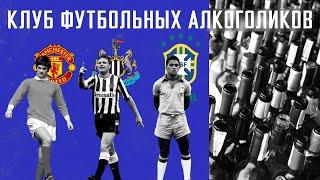 Клуб футбольных алкоголиков АНАТОМИЯ ФУТБОЛА