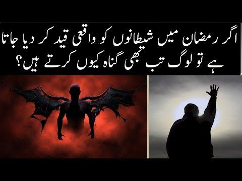 Why People Commit Sins in Ramadan | Urdu / HIndi